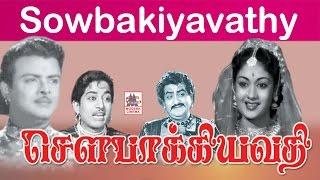 Sowbhagyavathi  ful movie | tamil old classic movie | Gemini ganesan | சௌபாக்கியவதி