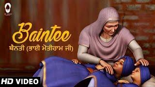 Benti Bhai Motiram ji (Song By. Nachhatar Gill)