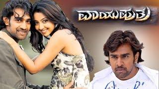 Vayuputra || Kannada Full HD Movie || Chiranjeevi Sarja, Aindrita Ray || Ambareesh
