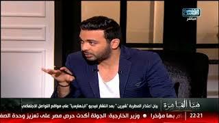 هنا القاهرة|بيان إعتذار شيرين عبدالوهاب عن فيديو البلهارسيا