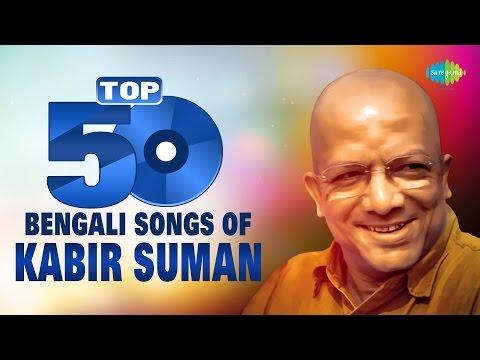 Top 50 Songs Of Kabir Suman | টপ ৫০ কবীর সুমনের গান | One Stop Jukebox