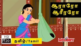 Araro Ariraro | Thalattu Song | ஆராரோ ஆரிரரோ - தாலாட்டு பாட்டு | Tamil Rhymes for Kids |