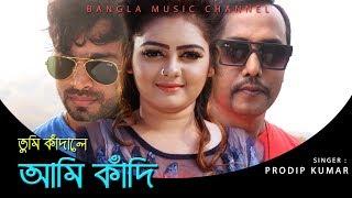 Tumi Kadale Ami Kadi / Bangla New Full Song HD - 2017/ Singer : Prodip Kumar  / Nasa / Sumon Khan