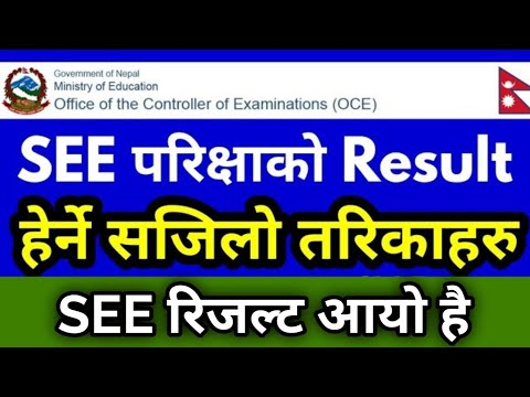 Xxx Mp4 How To Check SEE Exam Result 2074 2075 In Nepal II SEE Result With Mark Sheet In Nepali 3gp Sex