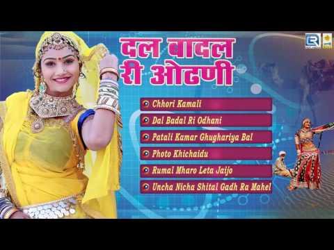 Xxx Mp4 Champe Khan Evergreen Hit Songs Dal Badal Ri Odhani Audio Jukebox Marwadi Traditional Songs 3gp Sex
