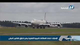 مقاتلات قطرية تهدد سلامة طائرة مدنية إماراتية على متنها 86 راكبا