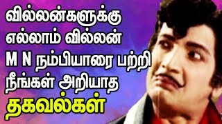 Some Unknown  Facts About Veteran Actor MN Nambiar  That You Should Know