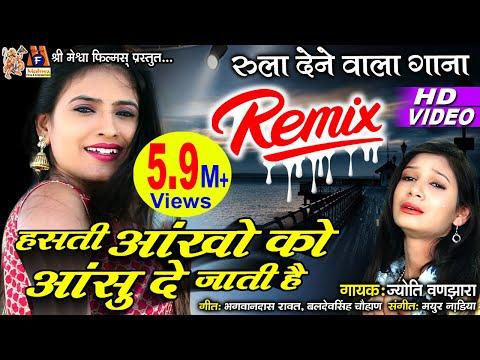 Xxx Mp4 Hasti Ankho Ko Aasnsu De Jati Hai Jyoti Vanjara Hindi Remix Sad Song रुला देने वाला गाना 3gp Sex