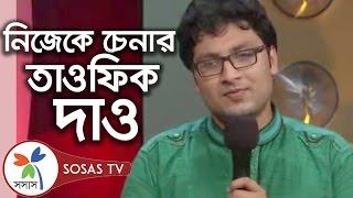 Song: Nijeke chenar tawfiq dao | Rejwanul Islam | 1st Runner Up | Serader Sera 2015