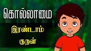 கொல்லாமை இரண்டாம் குறள் (Kollamai 2nd Kural) | Thirukkural Kathaigal | Tamil Stories for Kids