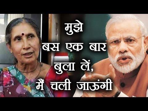 Xxx Mp4 PM Modi से क्या चाहतीं है उनकी पत्नी Jashodaben । वनइंडिया हिंदी 3gp Sex