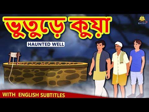 ভুতুড়ে কুয়া - Haunted Well | Rupkothar Golpo | Bangla Cartoon | Bengali Fairy Tales | Koo Koo TV