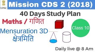 class 10 |# mission CDS 2 (2018) special Maths classes by Amit sir|| Mensuration
