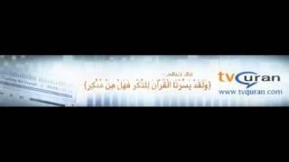 القرآن الكريم بصوت أحمد أبو عايشة - من سورة إبراهيم