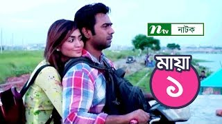 Bangla Natok - Maya (মায়া) | Episode 01 | Apurbo, Momo, Saif Khan, Othoi, Nomira | Drama & Telefilm