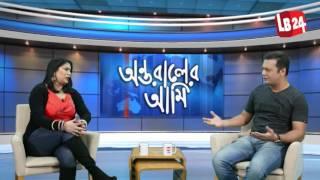 Watch live ANTORALER AMI on LB24 | Episode 43 | Guest: Shahed Sharif Khan
