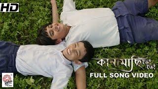 Kanamachhi Full Video Song | Shaan | Kanamachhi Bho Bho | Orin
