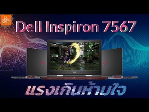 Xxx Mp4 Review Dell Inspiron 7567 ราคา 3x Xxx โน้ตบุ๊คสเปก I7 GTX 1050Ti เล่นเกมลื่น ประกันเทพ 3 ปี 3gp Sex