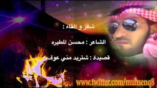 الشاعر محسن المطيره باللهجه العراقيه قصيدة شتريد مني