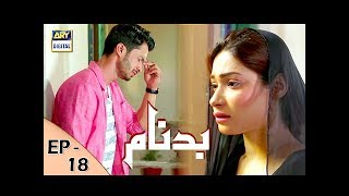 Badnaam Episode 18 - 17th December 2017 - ARY Digital Drama uploaded on 1 month(s) ago 586799 views