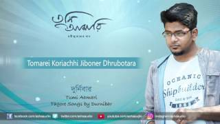 Tomarei Koriachhi | Full Audio Song | Tumi Aamari | Durnibar | Rabindrasangeet