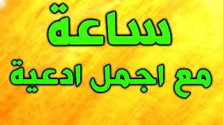 ساعة مع اجمل و افضل الادعية بصوت ايراني - اجمل و افضل دعاء ايراني