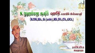 குடும்பத்துடன் சேர்ந்து வாழாதவன்???  Tamil status Bayan. Asik sha 25/9/2018