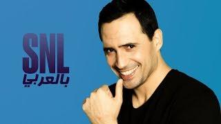 بالعربي SNL حلقة ظافر العابدين وفرقة وسط البلد الكاملة في