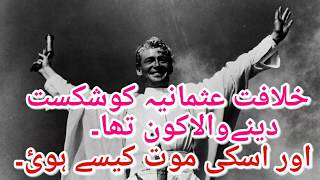 Who Was T.E.Lawrence of Arabia and How he Died? In Urdu - Hindi