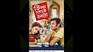 Ki Kore Toke Bolbo 2016‬ Bengali Movie Trailer | First Look Poster