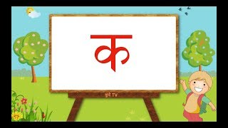 Ka Kha Ga Gha Nepali Song, क ख ग घ, Nepali Alphabet Songs, Nepali Barnamala Songs