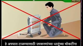 विद्युत वितळवार | Vidyut Vitalwar | 10th Std | Science | Marathi Medium | SSC Board | Home Revise