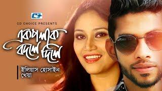 Ek Poloke Bodle Dile | Eleyas Hossain | Kheya | Rodela Akash | Bangla Hits Music Video