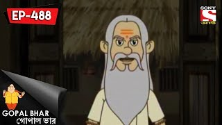 Gopal Bhar Bangla - গোপাল ভার) - Episode 488 - Gopal Holo Andha - 11th March, 2018