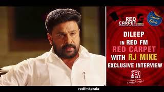 'സംഭവ'ബഹുലമായ ഒരു വർഷത്തിന് ശേഷം ദിലീപ് മനസ്സ് തുറക്കുന്നു | Dileep | RJ Mike | Red FM Red Carpet