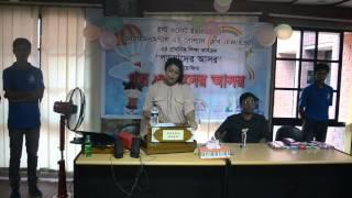 Poruader Ashor Schoole Singer Konal .