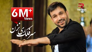 Mehdi Farukh - Sare Falak Ray Nazan OFFICIAL VIDEO HD