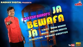 JA BEWAFA JA ( VIDEO SONG ) | Rakesh Barot | New Gujarati Song | Raghav Digital