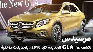 """مرسيدس GLA 2018 الجديدة تكشف نفسها رسمياً """"تقرير ومواصفات"""" Mercedes GLA"""