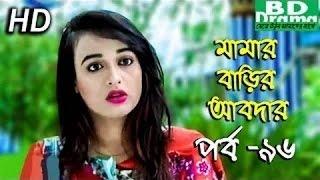 Bangla  Natok 2015   Mamar Barir Abdar part 96