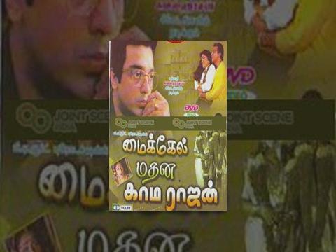 Michael Madana Kama Rajan Tamil Full Movie :: Kamal Haasan