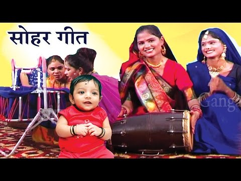 सुपरहिट सोहर गीत - Bhojpuri Sohar Song | Sohar Geet Hindi