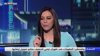 أذرع إيران في المنطقة ... تحت طائلة سيف العقوبات الأميركيـة