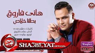 هانى فاروق اغنية بطلنا خلاص 2018 حصريا على شعبيات HANY FAROK- BTLNA KHALAS