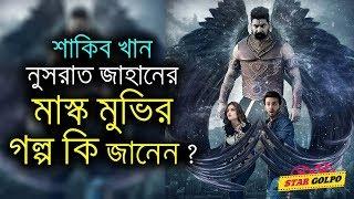 শাকিব নুসরাত জাহানের মাস্ক মুভির গল্প জানা গেল ? Shakib Khan Nusrat Jahan New Movie Mask Star golpo