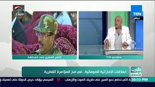 العرب في أسبوع - فادي عكوم: الإمارات نجحت جزئيًا في تحجيم الجماعات الإرهابية في سيناء