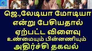 income tax raid on poes garden jaya soul crying|tamilnadu political news|live news tamil