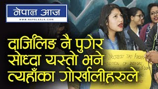 What Darjeeling citizen and students has to say about gorkhaland andolan? | Nepal Aaja