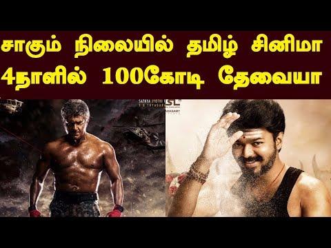 4 நாளில் 100 கோடி, மோடி வைத்த செக் |சாகும் நிலையில் தமிழ் சினிமா | Save Tamil Cinema