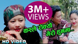 नयाँ माैलिक गीत New Nepali video song 2017 , 2074 || Kasle Rokyo Mero Hunama || Naina Pariyar